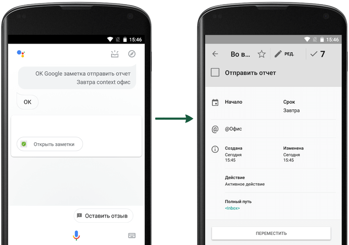 Voice input with Ok Google